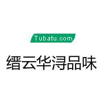 麗水市華潯品味裝飾設計工程有限公司縉云分公司