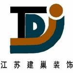 江蘇建巢裝飾工程有限公司