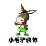 临沂小毛驴装饰工程有限公司