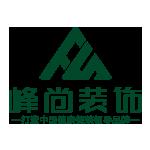 武汉华业峰尚装饰有限公司