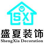 武漢盛夏建筑裝飾工程有限公司