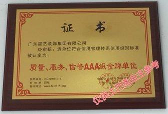 桦匠装饰工程徐州有限公司资质证明