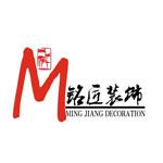 淮南銘匠裝飾工程有限公司