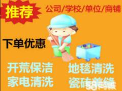 安顺馨起程家政服务有限公司