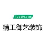 湖南精工御艺装饰工程有限公司