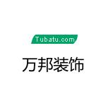 三明市萬邦裝飾工程有限公司