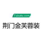 荆门金芙蓉装饰公司