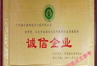 淄博尚顿装饰设计工程有限公司资质证明
