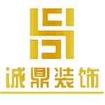 東莞市誠鼎裝飾設計工程有限公司