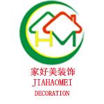 武汉家好美建筑装饰设计工程有限公司