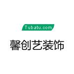 邵陽馨創藝裝飾有限公司