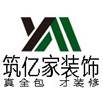 九江筑亿家装饰设计工程有限公司