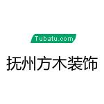 抚州方木装饰工程有限公司