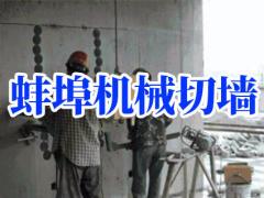 蚌埠市专业机械切墙