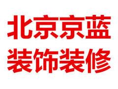 北京装修队/散工家装服务 二手房翻新 墙面粉刷刮腻子 隔断瓷砖美缝_7