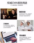 杭州环检检测科技有限公司