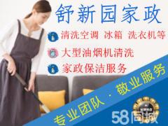 台州市舒新园清洁有限公司