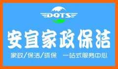 安慶市迎江區安宜保潔服務部
