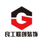 武漢良工聯創裝飾設計工程有限公司