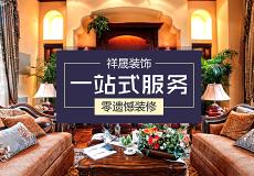 秦皇岛祥晟装饰工程有限公司