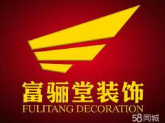 南通富骊堂装饰设计工程有限公司