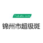 锦州市超级斑马装修装饰工程有限公司
