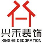 溫州興禾裝飾有限公司