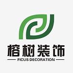 莆田市榕树装饰设计工程有限公司