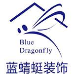 贵州蓝蜻蜓装饰工程有限公司