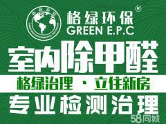 河北格綠環保工程有限公司