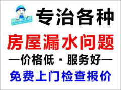 浈江区华裕防水工程部