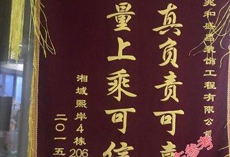 安庆市皖勤装修工程有限公司资质证明