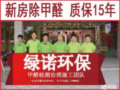 台州绿诺室内环境治理有限公司