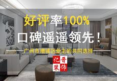 广州市亿晋装饰工程有限公司