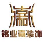 宁波铭业嘉装饰工程有限公司