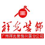 兴国县祥光装饰工程有限公司