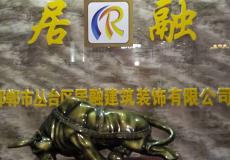邯郸市居融建筑装饰工程有限公司