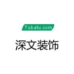 辽阳市深文装饰工程有限公司