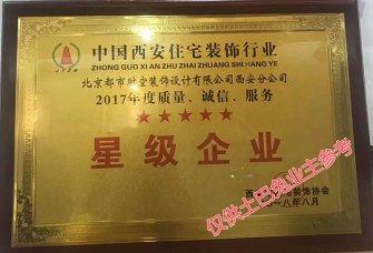 北京都市时空装饰设计有限公司西安分公司资质证明