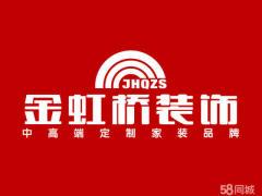 湖南省金虹桥装饰设计工程有限公司岳阳分公司