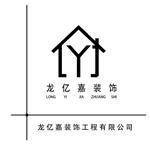 運城龍億嘉裝飾工程有限公司