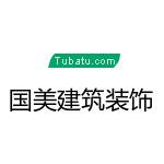 大慶市國美建筑裝飾有限公司