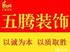 蕪湖五騰裝飾工程有限公司