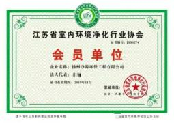 扬州净源环保工程有限公司