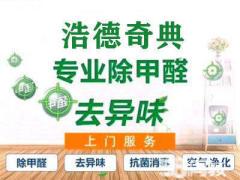 河北浩德奇典环保科技有限公司