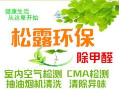 西安松露环保科技有限公司