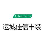 山西佳信豐建筑裝飾工程有限公司