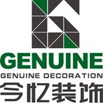 安徽今忆装饰设计工程有限公司