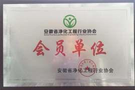 淮南市绿雅居室内环境净化服务有限公司
