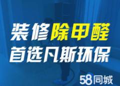 上海凡斯環保技術咨詢有限公司河北分公司
